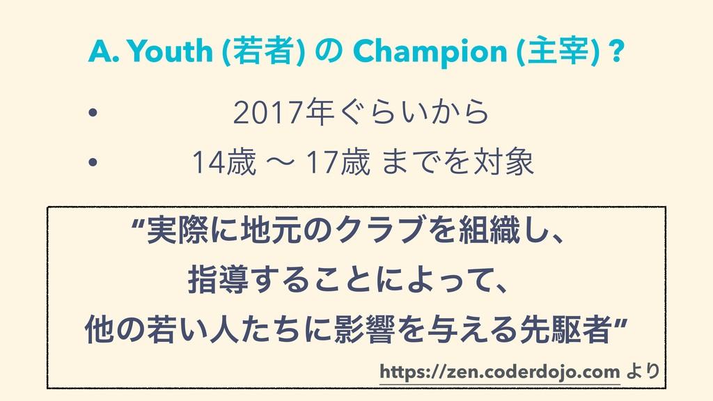 A. Youth (एऀ) ͷ Champion (ओ࠻) ? • 2017͙Β͍͔Β • ...