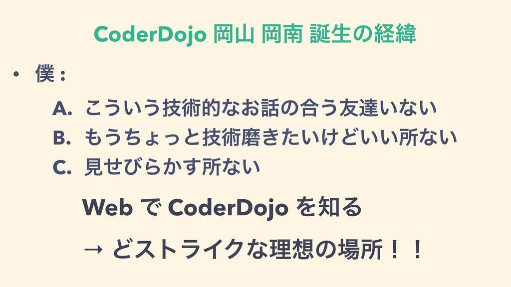 CoderDojo Ԭ Ԭೆ ੜͷܦҢ •  : A. ͜͏͍͏ٕज़తͳ͓ͷ߹͏༑ୡ͍...