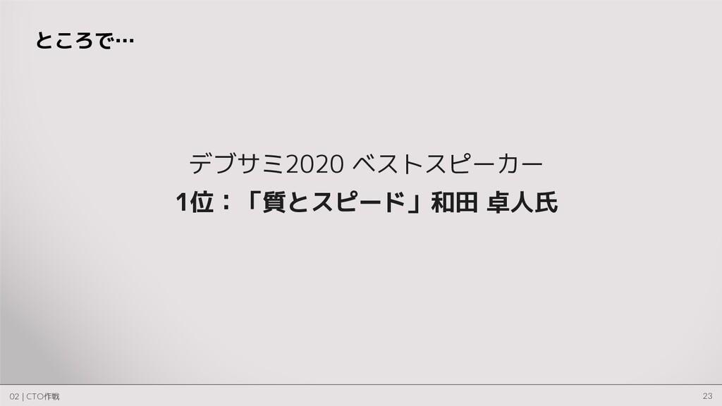 56 ところで… デブサミ2020 ベストスピーカー 1位:「質とスピード」和田 卓人氏 <5...
