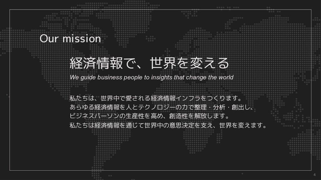 7 Our mission 私たちは、世界中で愛される経済情報インフラをつくります。 あらゆる...