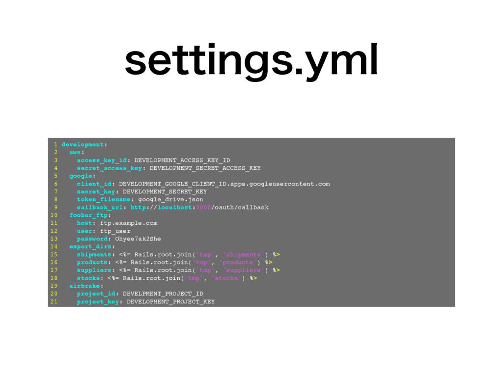 TFUUJOHTZNM 1 development: 2 aws: 3 access_key...