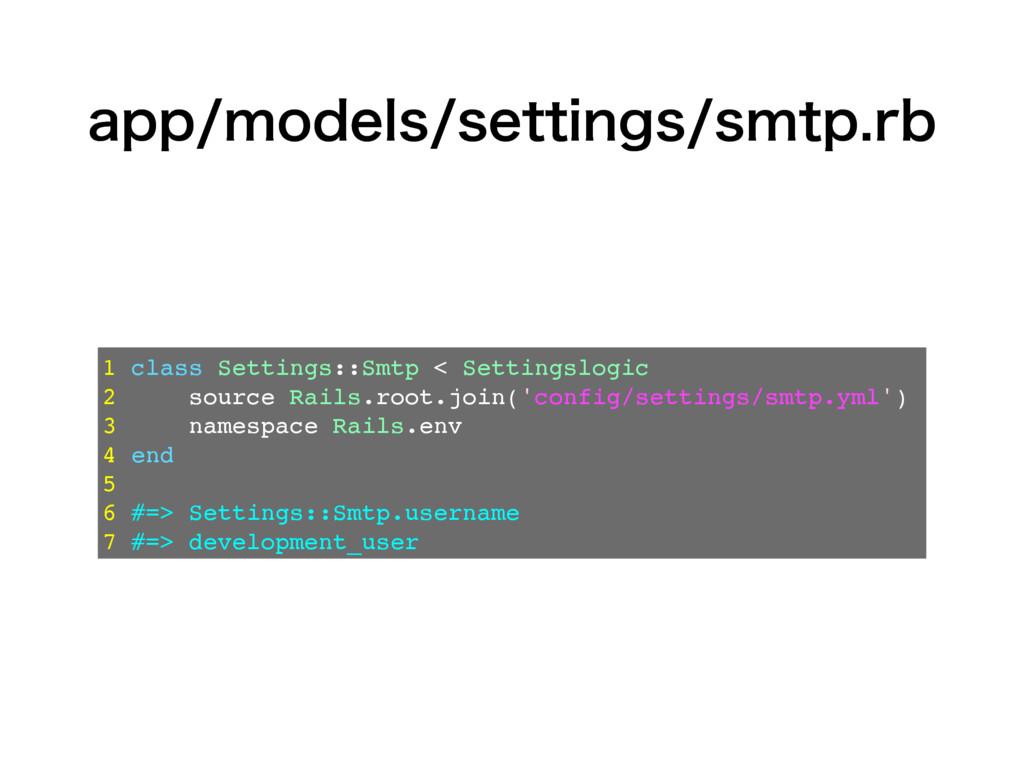 BQQNPEFMTTFUUJOHTTNUQSC 1 class Settings::S...