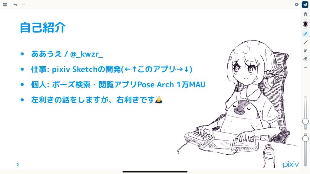 • ああうえ / @_kwzr_ • 仕事: pixiv Sketchの開発(←↑このアプリ→...