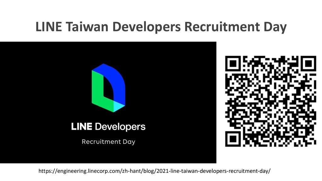 LINE Taiwan Developers Recruitment Day https://...