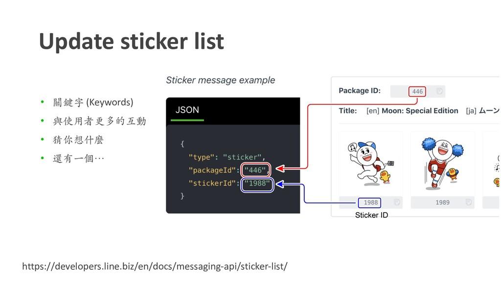Update sticker list • 關鍵字 (Keywords) • 與使⽤者更多的互...