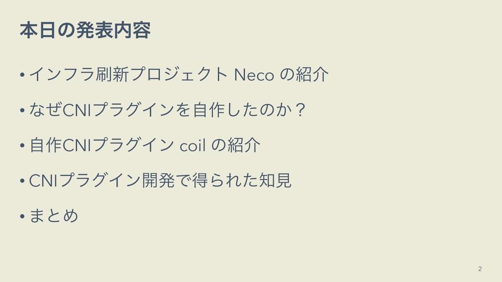 ຊͷൃද༰ • Πϯϑϥ৽ϓϩδΣΫτ Neco ͷհ • ͳͥCNIϓϥάΠϯΛࣗ࡞...