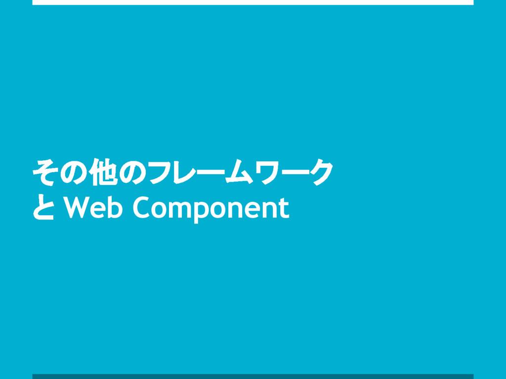 その他のフレームワーク と Web Component