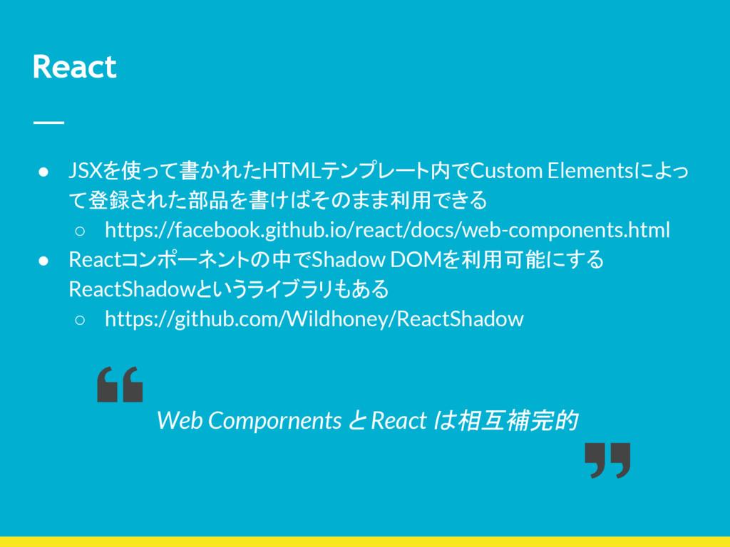 React ● JSXを使って書かれたHTMLテンプレート内でCustom Elementsに...