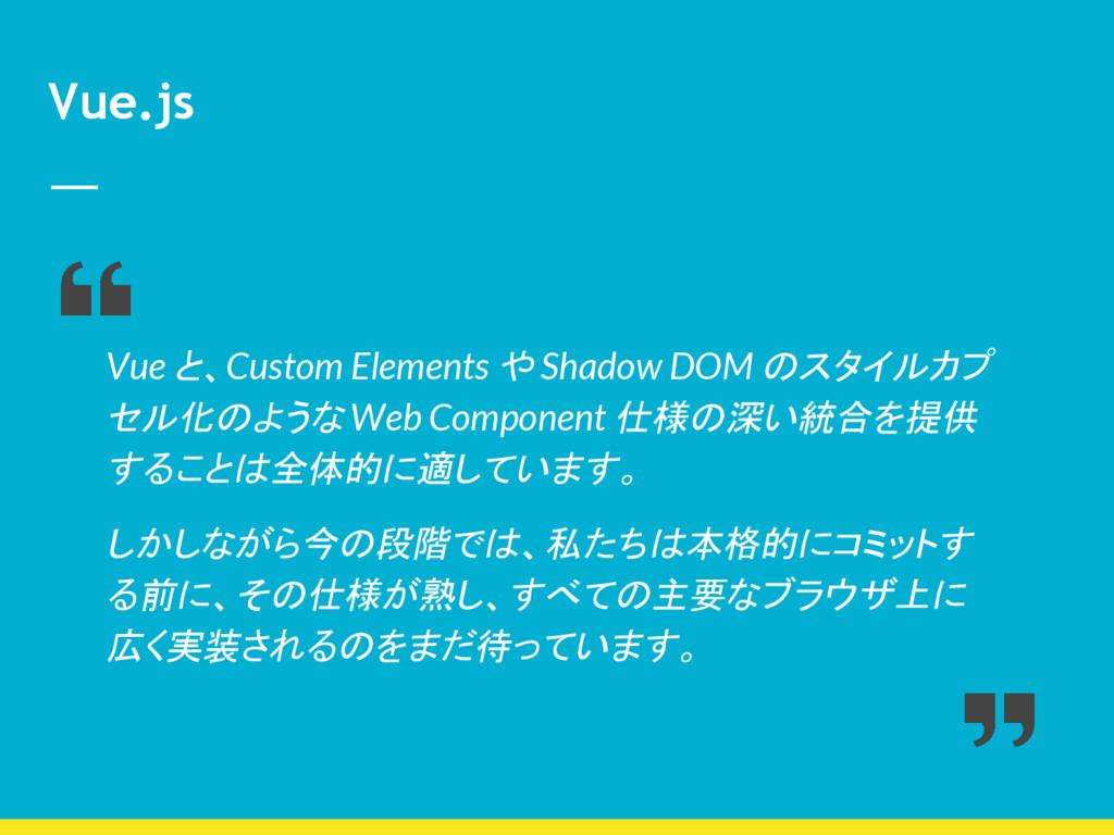 Vue.js Vue と、Custom Elements や Shadow DOM のスタイル...
