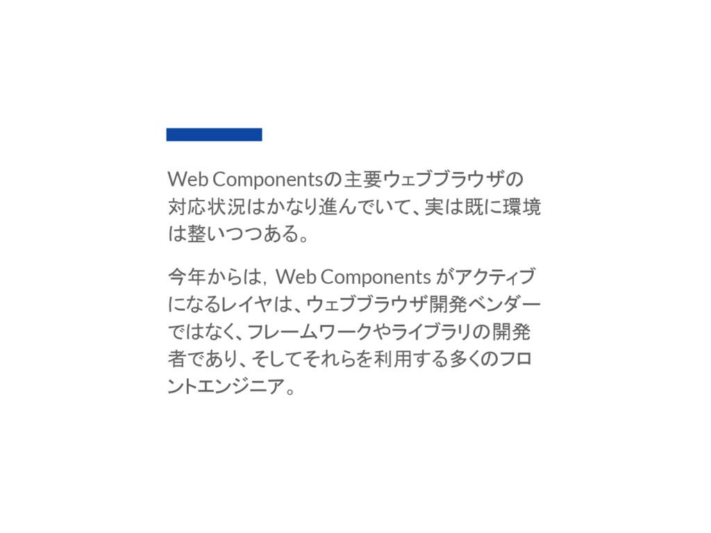 Web Componentsの主要ウェブブラウザの 対応状況はかなり進んでいて、実は既に環境 ...