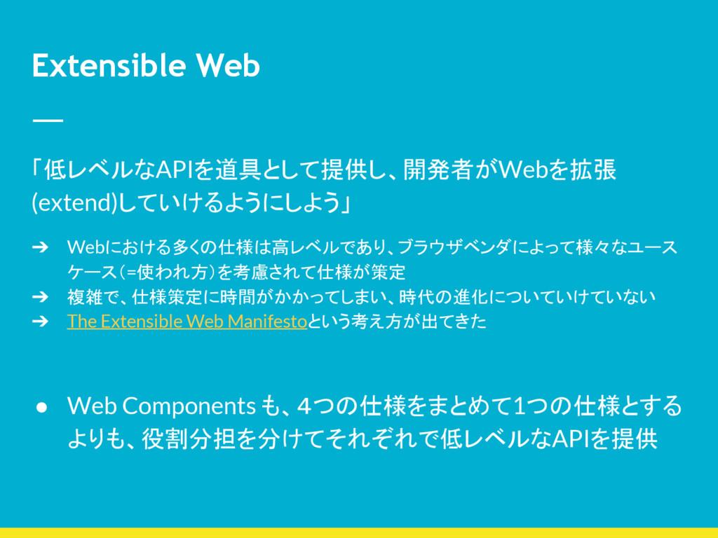 Extensible Web 「低レベルなAPIを道具として提供し、開発者がWebを拡張 (e...