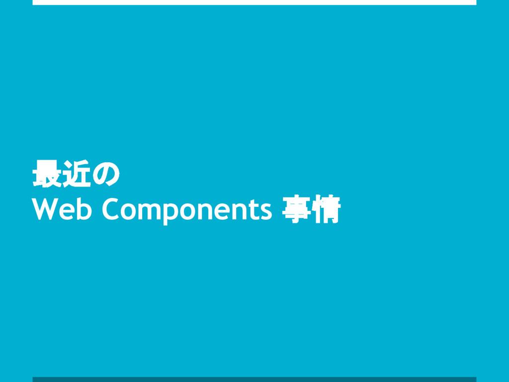 最近の Web Components 事情