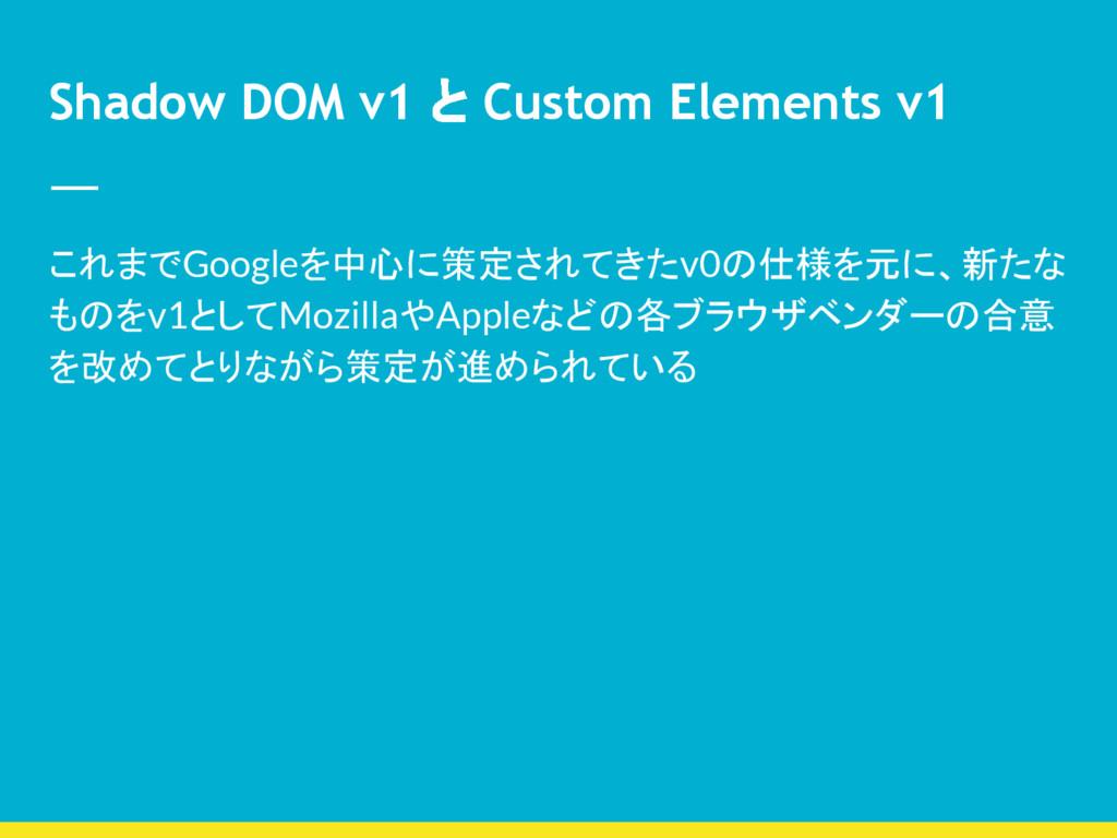 Shadow DOM v1 と Custom Elements v1 これまでGoogleを中...