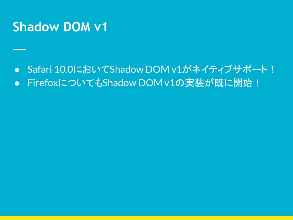 Shadow DOM v1 ● Safari 10.0においてShadow DOM v1がネイ...