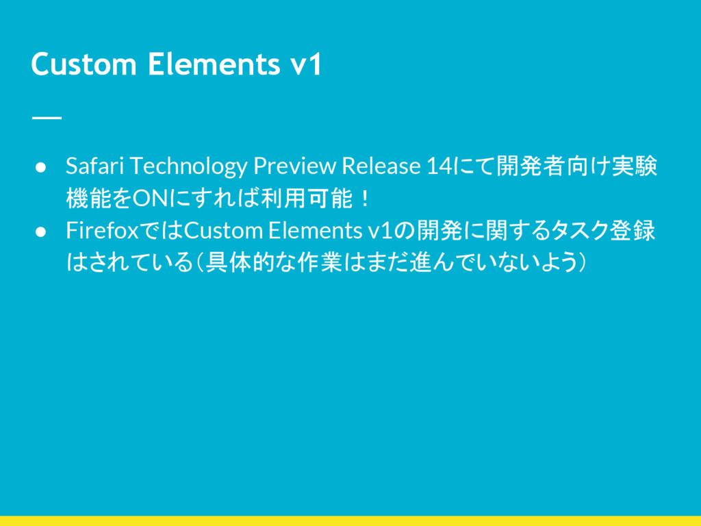 Custom Elements v1 ● Safari Technology Preview ...