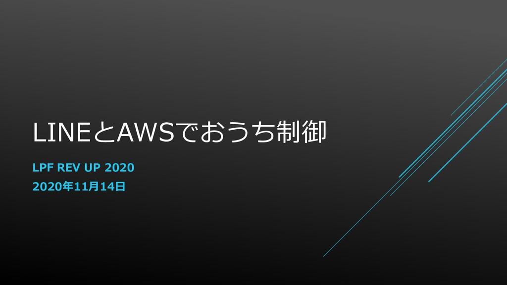 LINEとAWSでおうち制御 LPF REV UP 2020 2020年11月14日