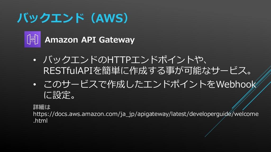 バックエンド(AWS) • バックエンドのHTTPエンドポイントや、 RESTfulAPIを簡...