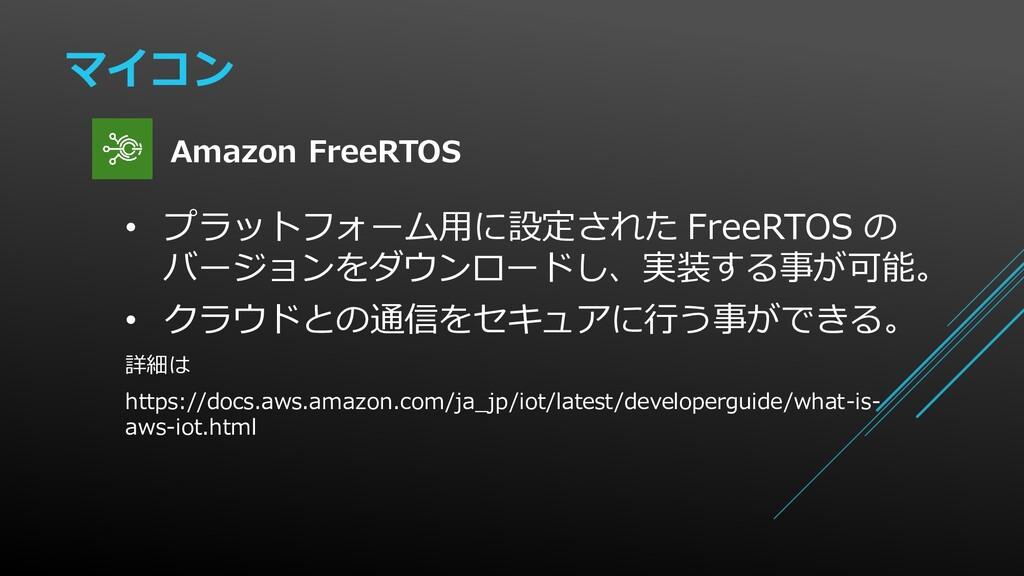 マイコン • プラットフォーム用に設定された FreeRTOS の バージョンをダウンロードし...