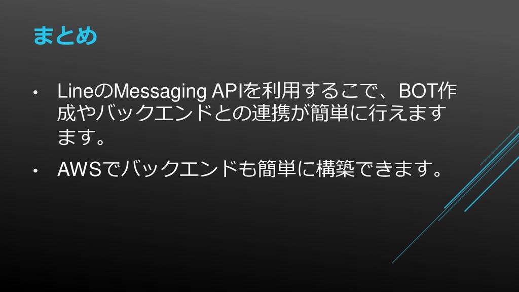 • LineのMessaging APIを利用するこで、BOT作 成やバックエンドとの連携が簡...