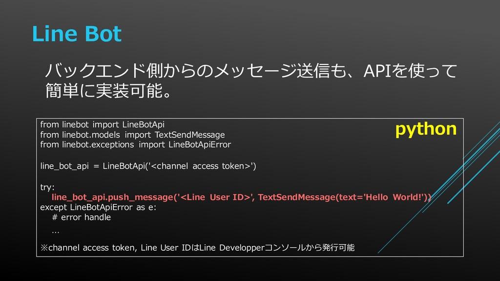 Line Bot バックエンド側からのメッセージ送信も、APIを使って 簡単に実装可能。 fr...