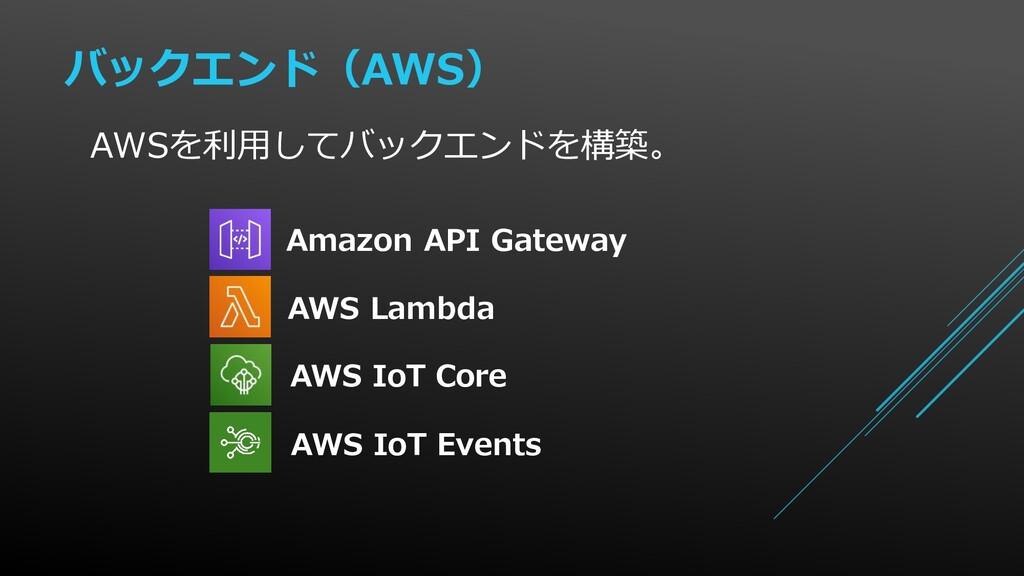 バックエンド(AWS) AWSを利用してバックエンドを構築。 Amazon API Gatew...
