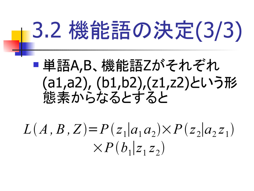 3.2 機能語の決定(3/3)  単語A,B、機能語Zがそれぞれ (a1,a2), (b1,...