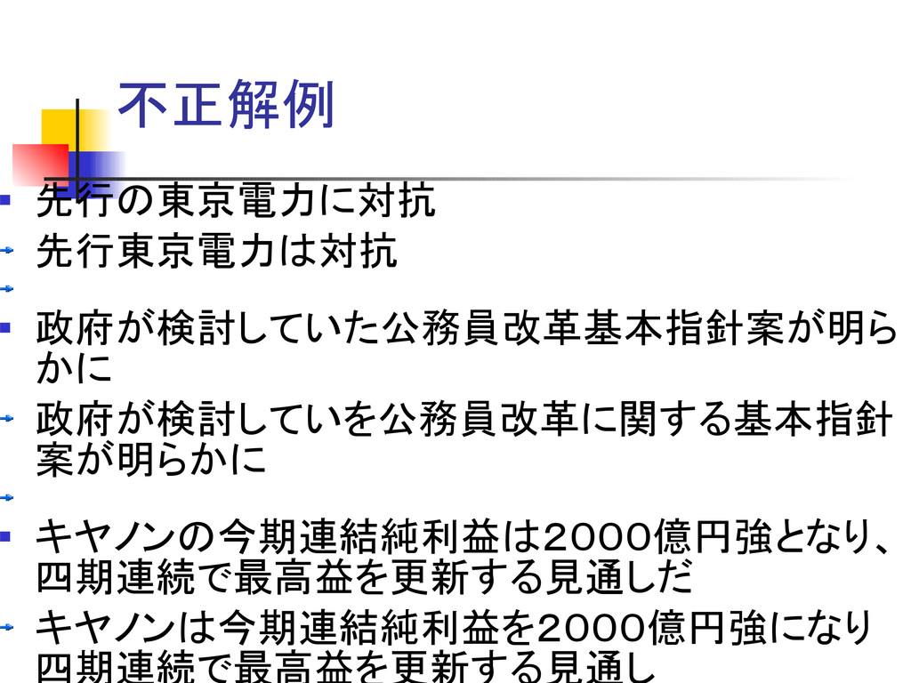 不正解例  先行の東京電力に対抗 先行東京電力は対抗  政府が検討していた公務員改革基本指...