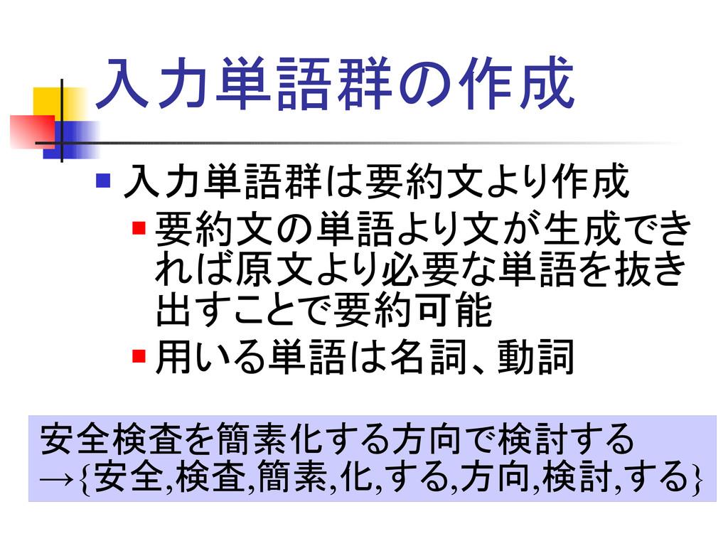 入力単語群の作成  入力単語群は要約文より作成  要約文の単語より文が生成でき れば原文よ...