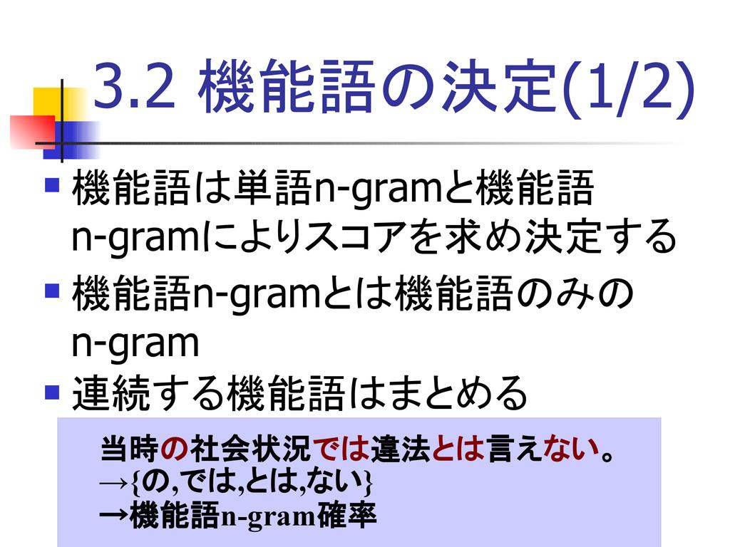 3.2 機能語の決定(1/2)  機能語は単語n-gramと機能語 n-gramによりスコア...