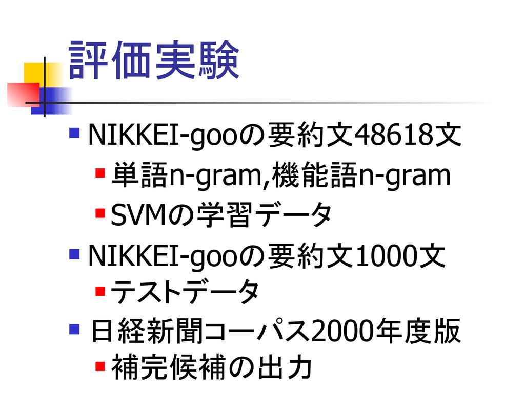 評価実験  NIKKEI-gooの要約文48618文  単語n-gram,機能語n-gra...