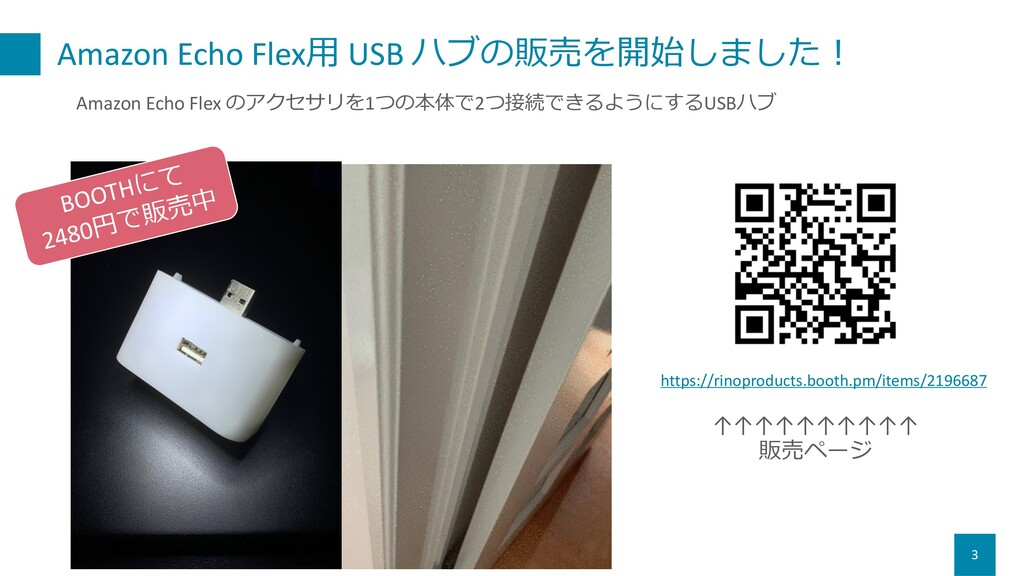 Amazon Echo Flex⽤ USB ハブの販売を開始しました︕ 3 BOOTHにて 2...
