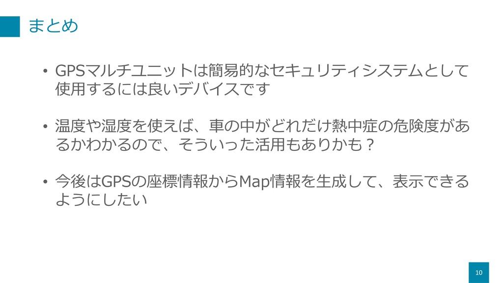 まとめ 10 • GPSマルチユニットは簡易的なセキュリティシステムとして 使⽤するには良いデ...