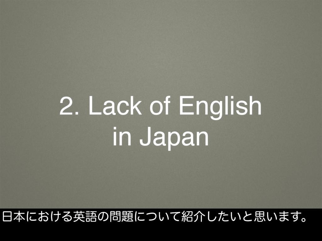 2. Lack of English in Japan ຊʹ͓͚Δӳޠͷʹ͍ͭͯհͨ͠...