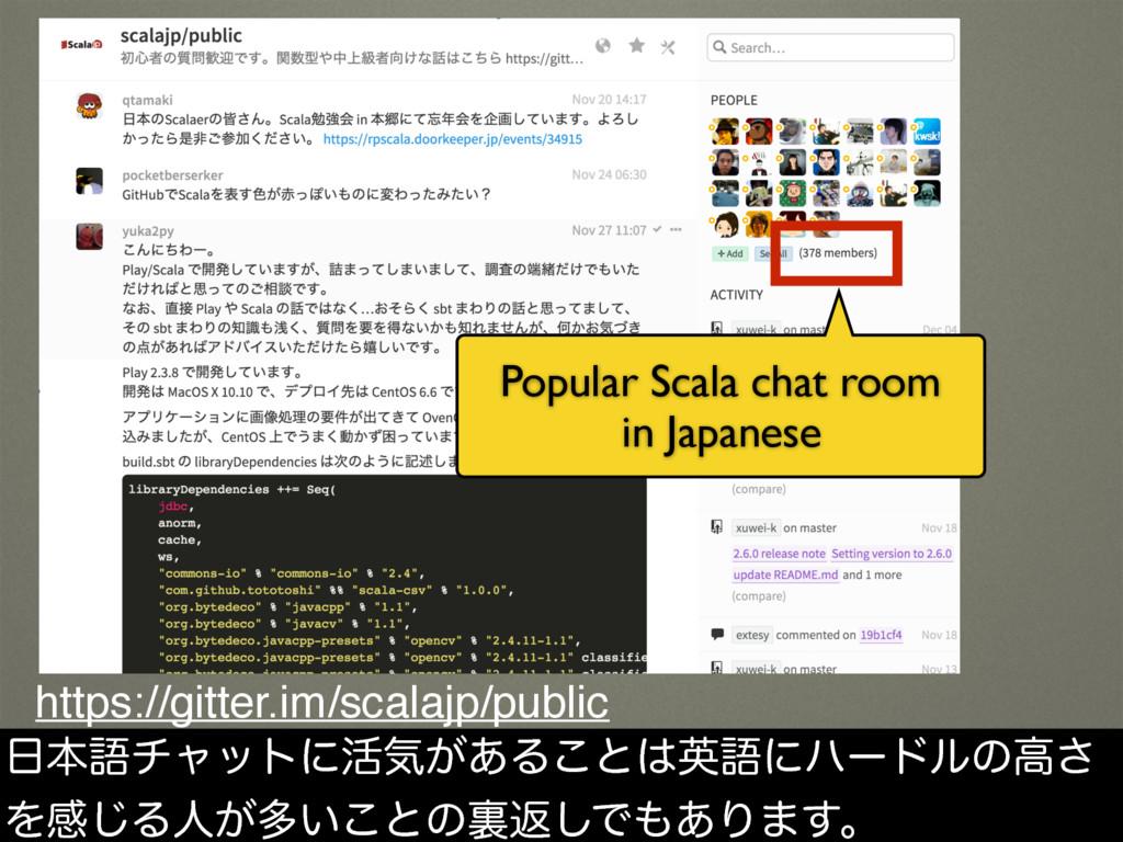 https://gitter.im/scalajp/public Popular Scala ...