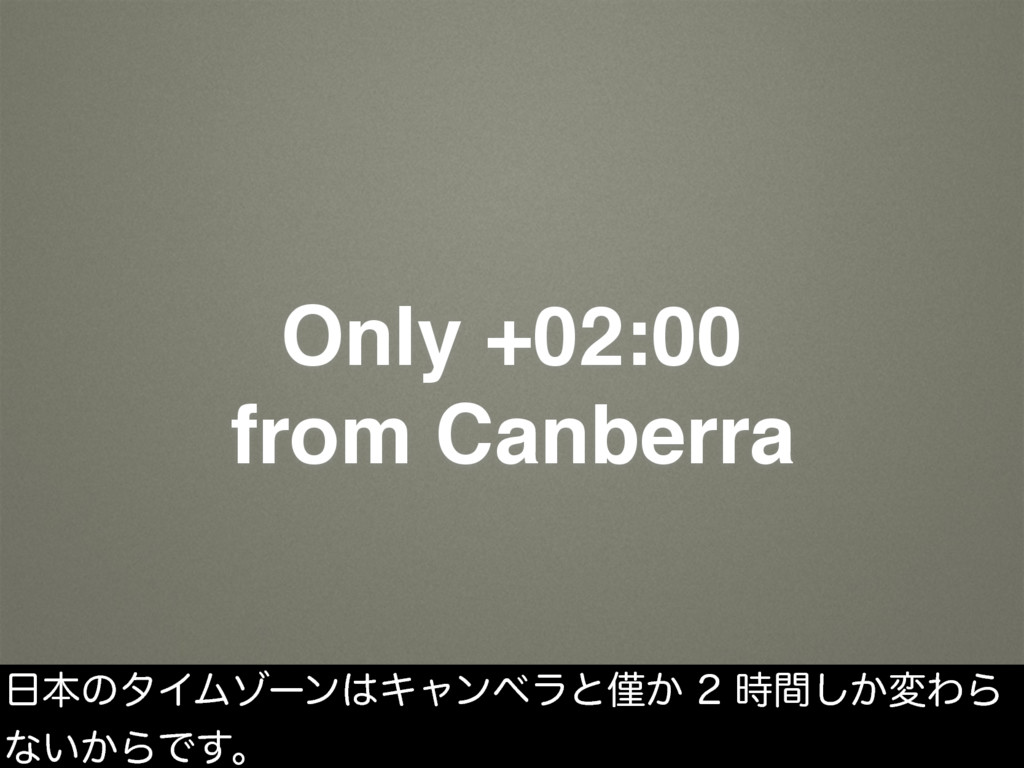 Only +02:00 from Canberra ຊͷλΠϜκʔϯΩϟϯϕϥͱۇ͔...