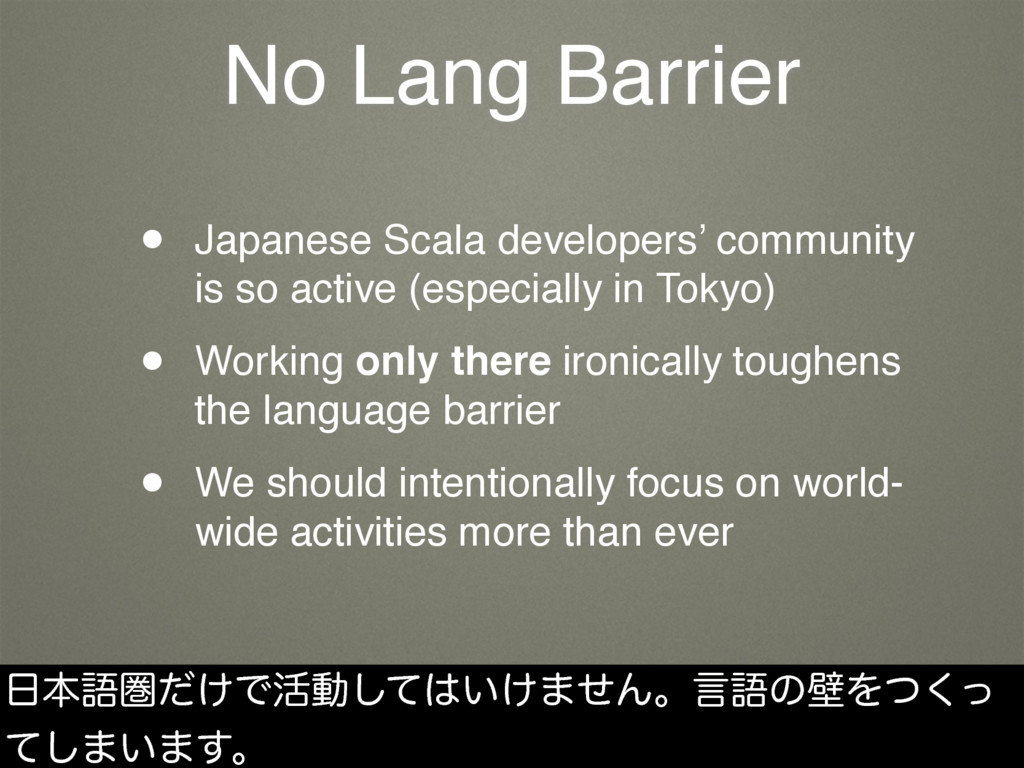 No Lang Barrier • Japanese Scala developers' co...