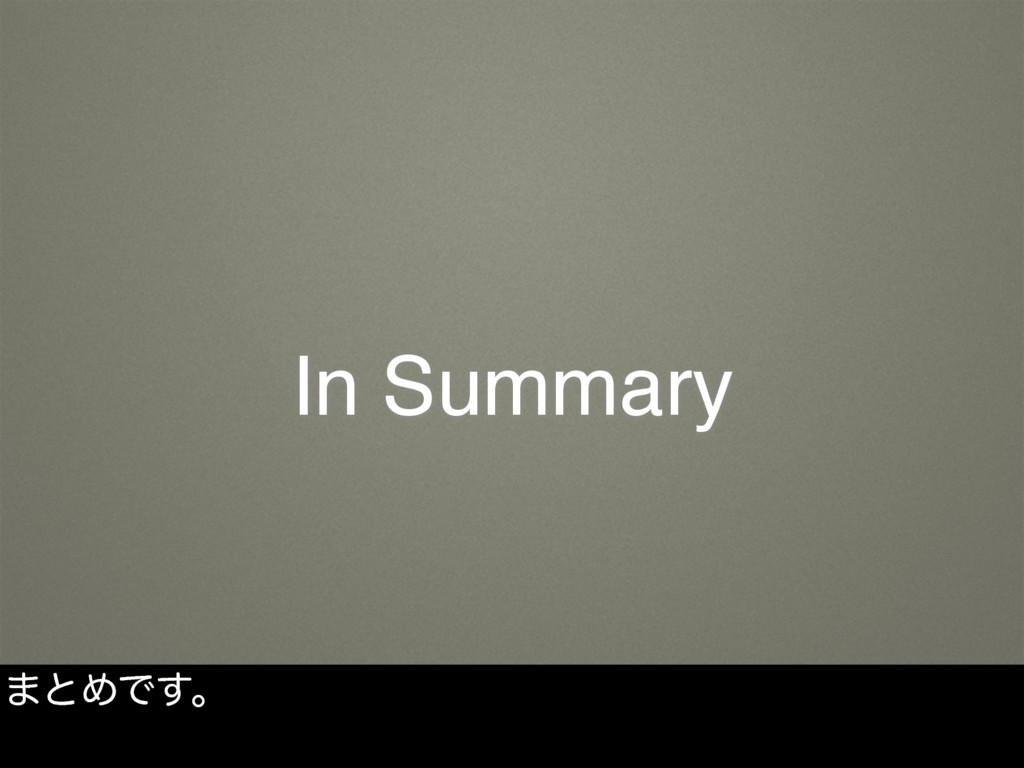In Summary ·ͱΊͰ͢ɻ