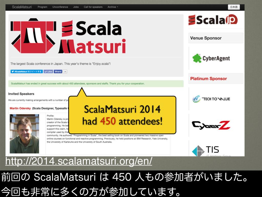http://2014.scalamatsuri.org/en/ ScalaMatsuri 2...