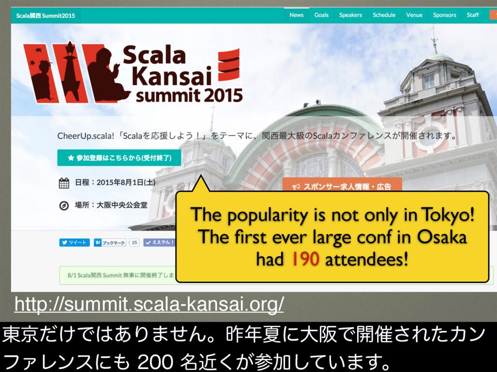 http://summit.scala-kansai.org/ The popularity ...