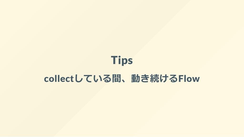 Tips collectしている間、動き続けるFlow