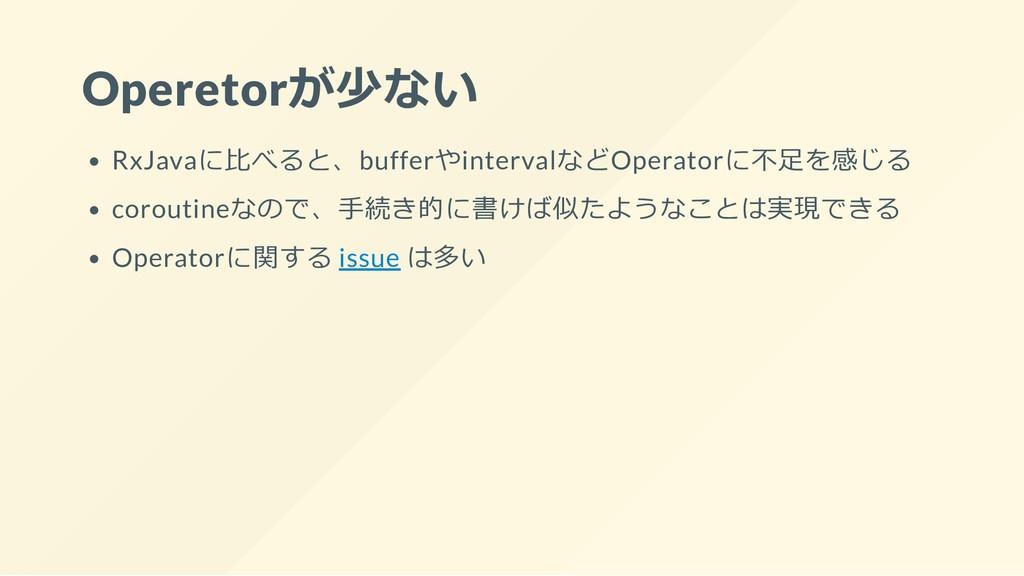 Operetorが少ない RxJavaに⽐べると、bufferやintervalなどOpera...