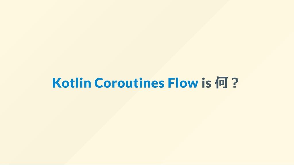 Kotlin Coroutines Flow is 何︖