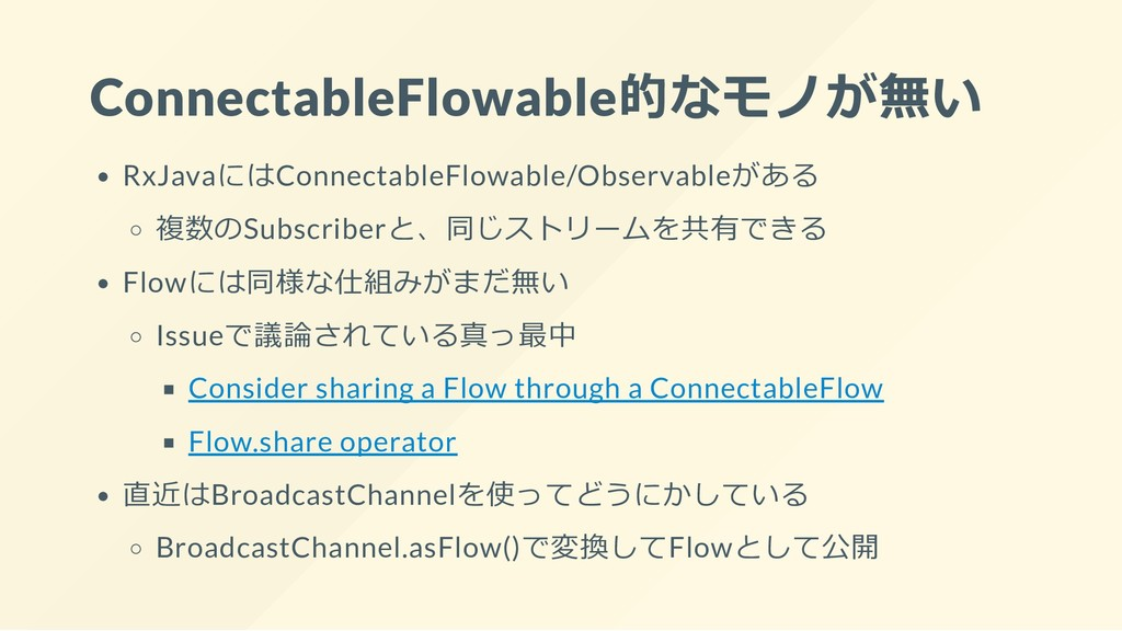 ConnectableFlowable的なモノが無い RxJavaにはConnectableF...