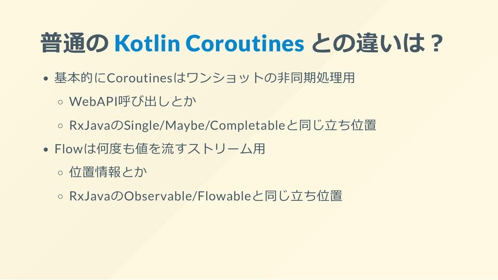 普通の Kotlin Coroutines との違いは︖ 基本的にCoroutinesはワンシ...