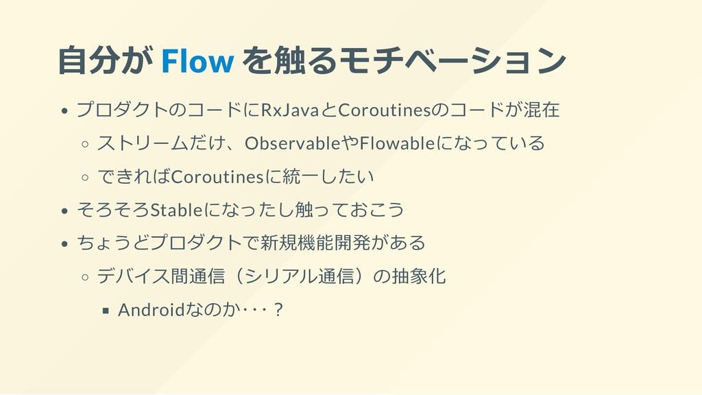 ⾃分が Flow を触るモチベーション プロダクトのコードにRxJavaとCoroutines...