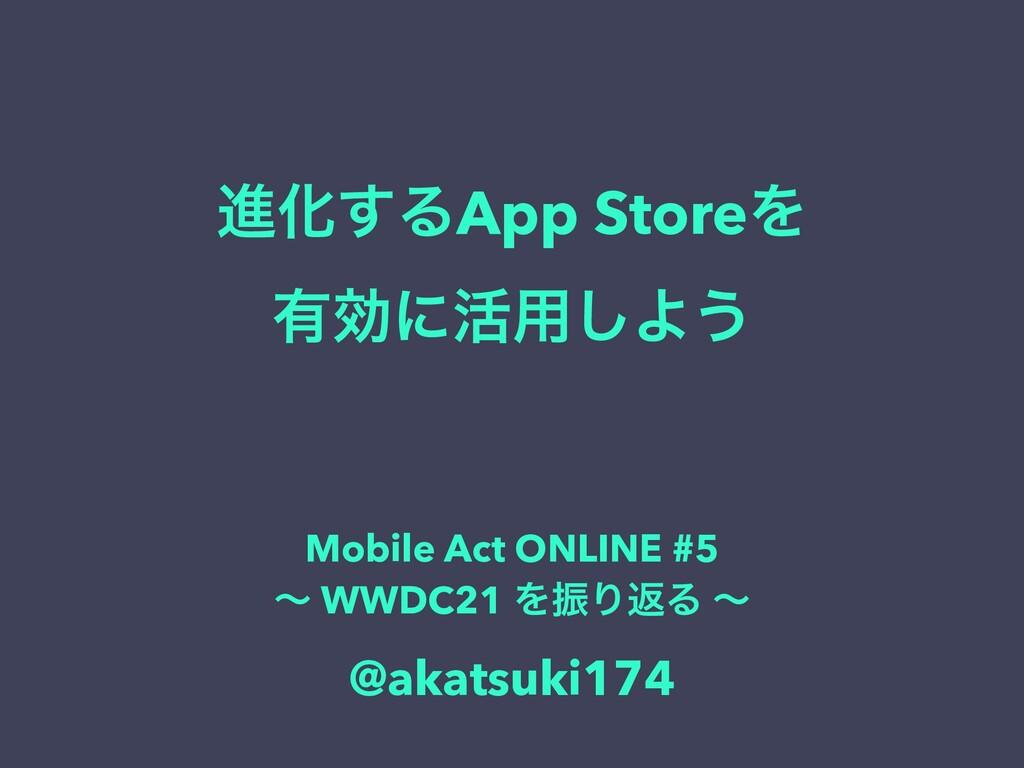 ਐԽ͢ΔApp StoreΛ ༗ޮʹ׆༻͠Α͏ Mobile Act ONLINE #5 ʙ ...