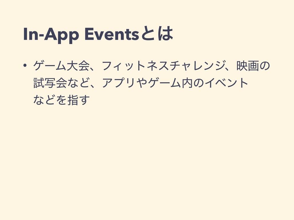 In-App Eventsͱ • ήʔϜେձɺϑΟοτωενϟϨϯδɺөըͷ ࢼࣸձͳͲɺΞ...