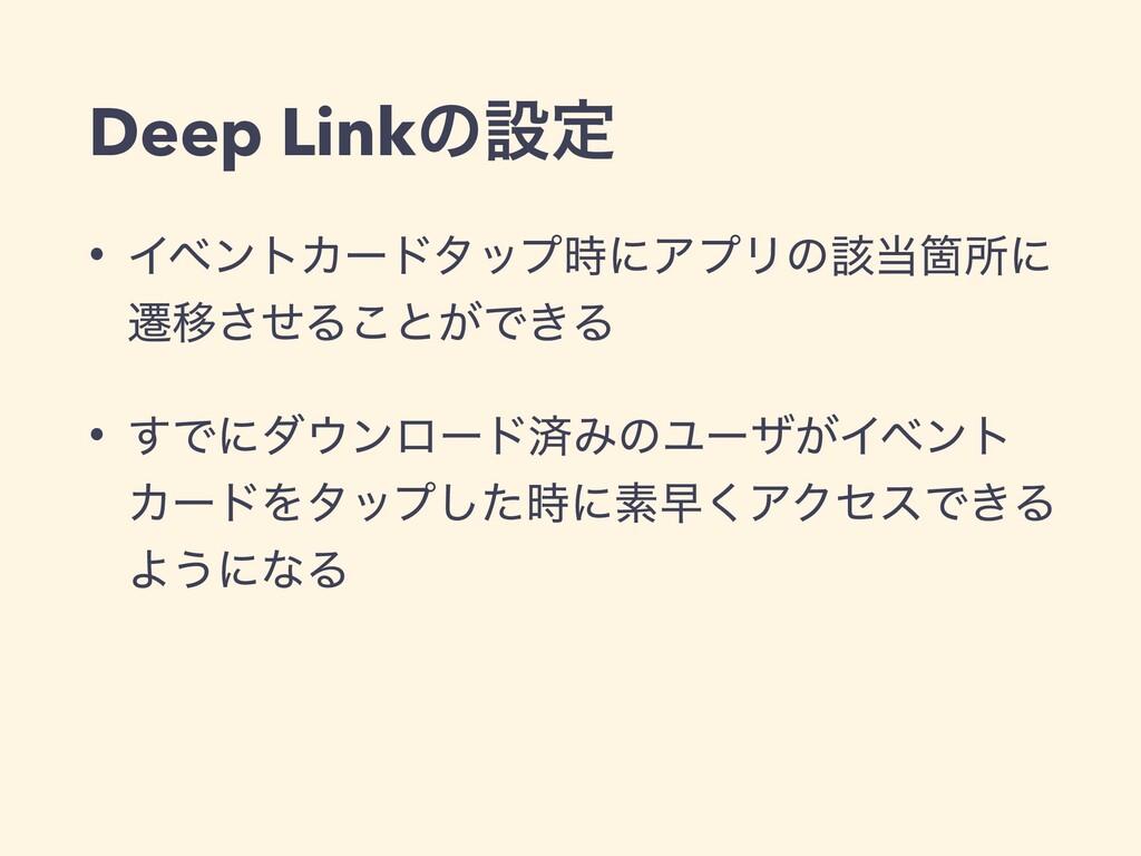 Deep Linkͷઃఆ • ΠϕϯτΧʔυλοϓʹΞϓϦͷ֘Օॴʹ ભҠͤ͞Δ͜ͱ͕Ͱ͖...