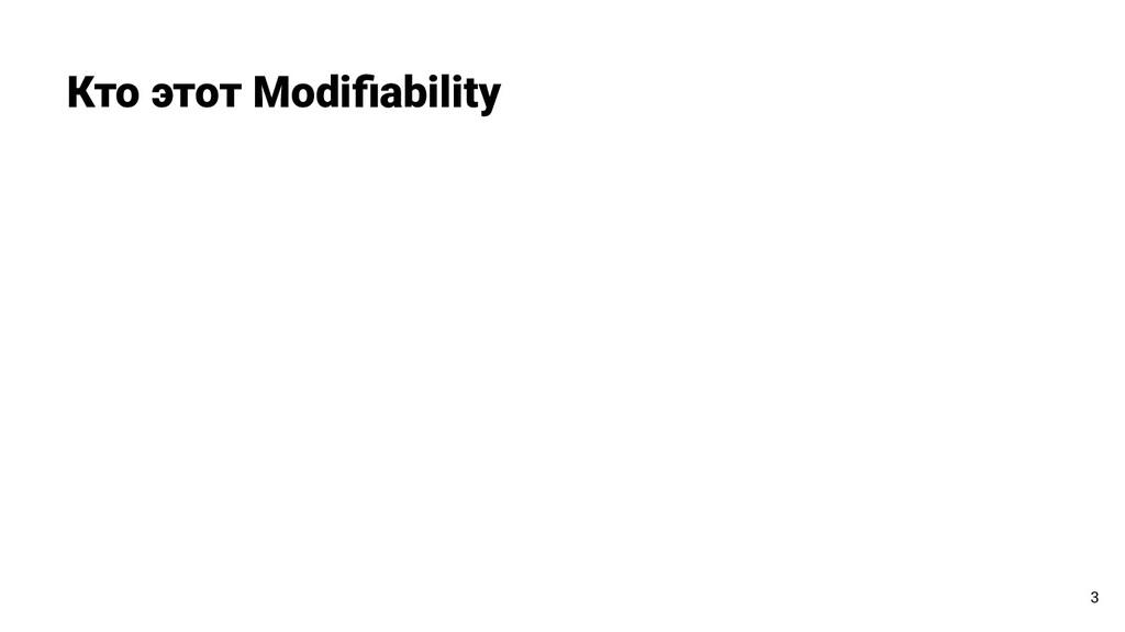Кто этот Modifiability 3