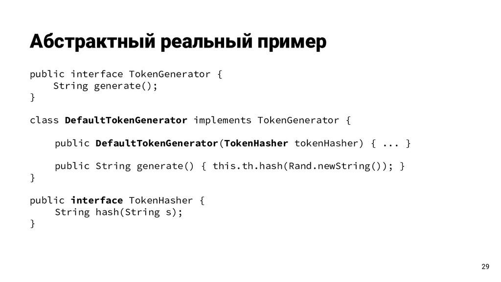 public interface TokenGenerator { String genera...